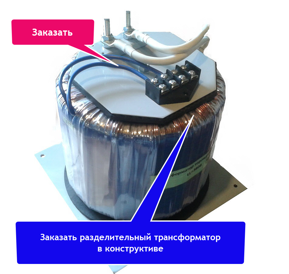 Трансформатор ОСМ-20