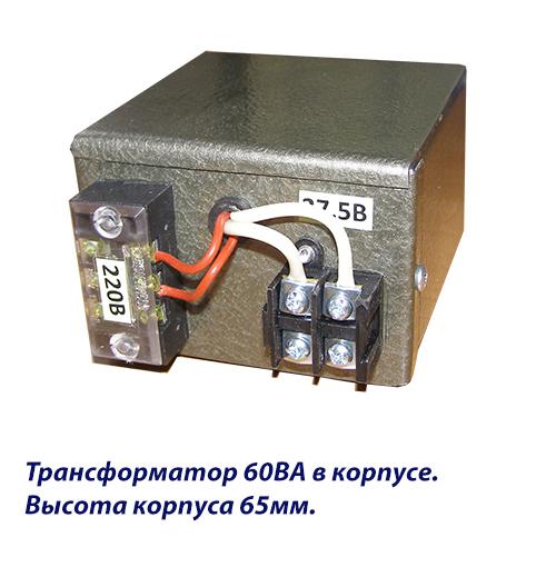 маломощный трансформатор в корпусе