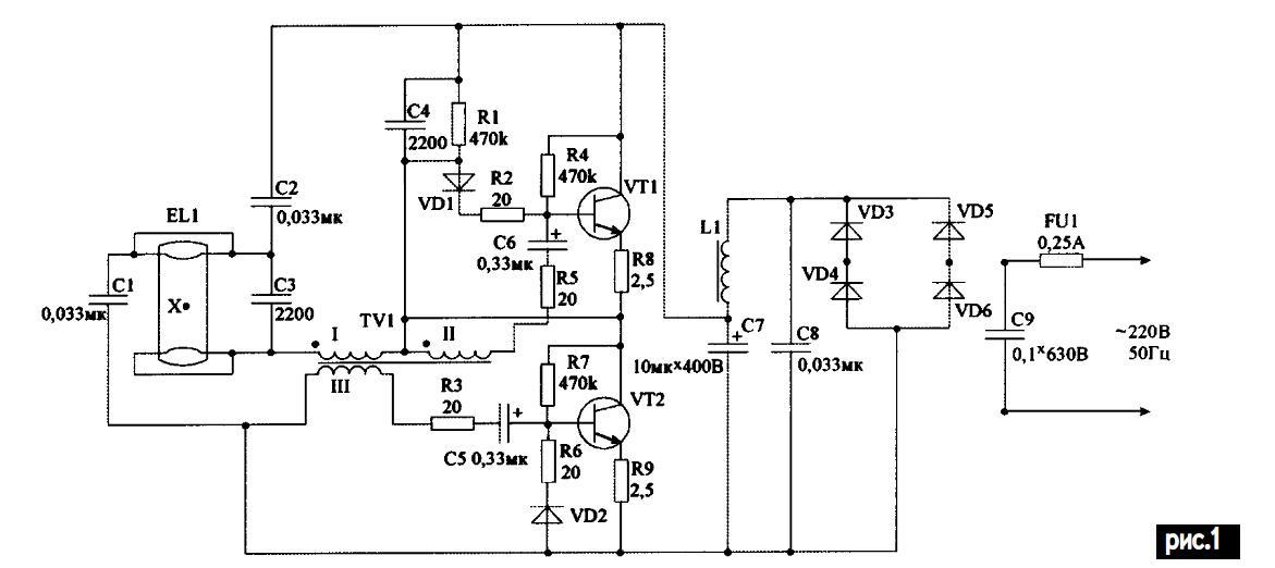 Электронные схемы для включения люминесцентных ламп
