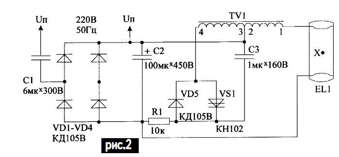импульсный трансформатор для ламп дневного света