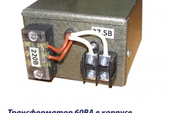Трансформатор 60ВА в корпусе_1