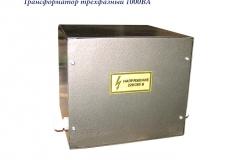 Трансформатор трехфазный (ТСЗИ) закрытого типа