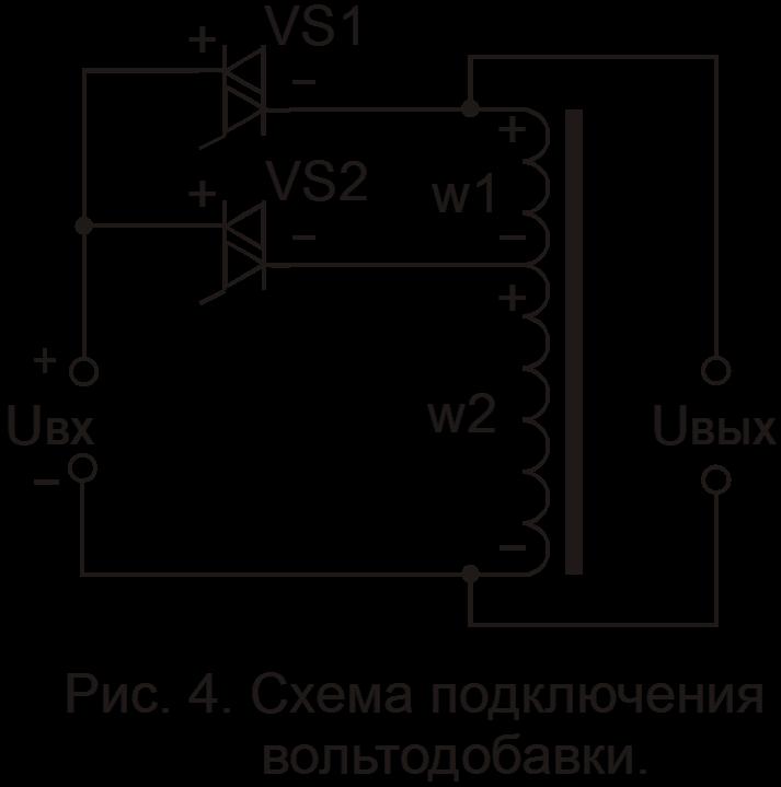 Схема подключения вольтодобавки